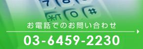 お電話でのお問い合わせ 03-6459-2230